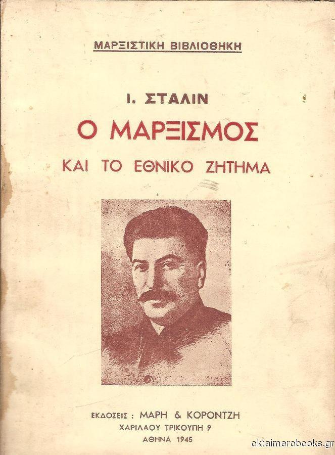 Image result for Μαρξισμός και Εθνικό Ζήτημα